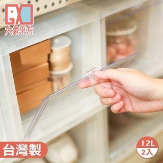 【大象平方】水晶方塊前拉系統收納箱 二入裝12L(三種尺寸)