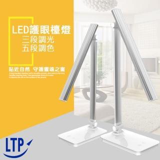 【LTP】三段調光五色溫內建電池多功用檯燈(LED多功能檯燈)