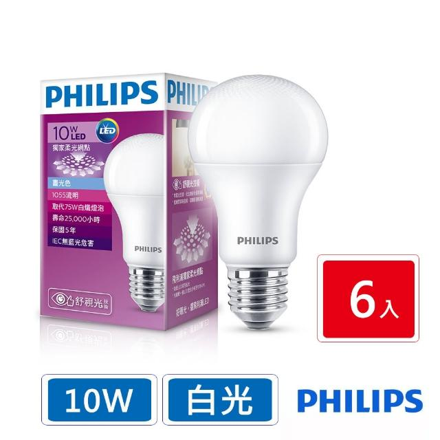【PHILIPS】第7代 舒視光 10W LED燈泡 白光6入組(白光)