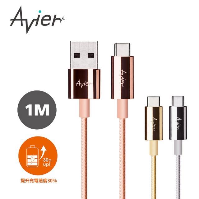 【Avier】Type C to A 極速鋅合金編織充電傳輸線 Type C專用/1M(玫瑰金/土豪金/科技銀)