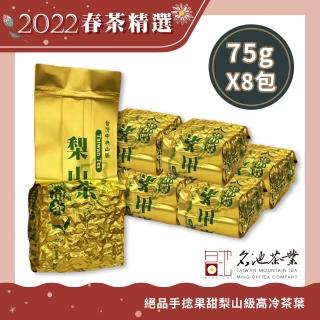 【名池茶業】絕品手捻果甜梨山級高冷茶葉(75gx8)