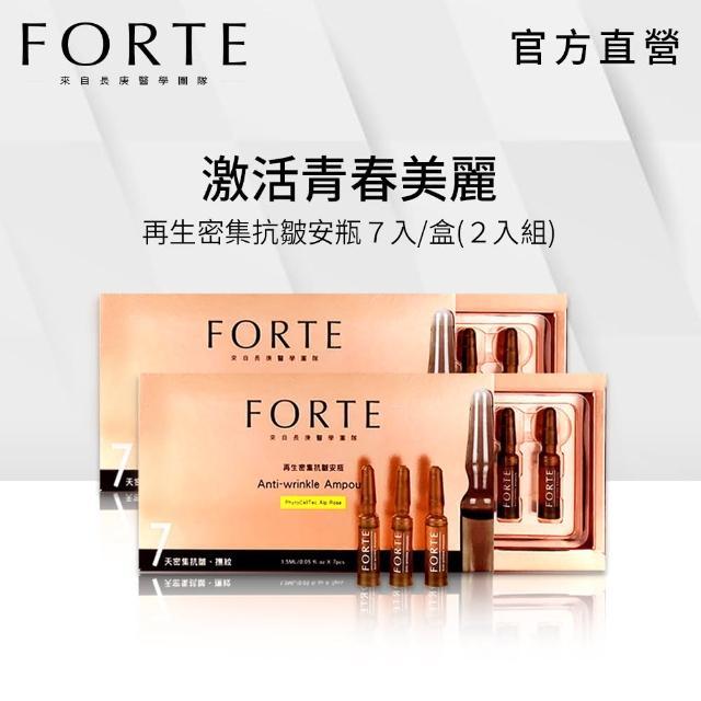【FORTE】台塑生醫FORTE再生密集抗皺安瓶7入/盒(2入組)