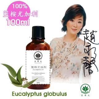 【百翠氏】藍桉尤加利 純精油100ml具有清新的木香和明亮的藥材香氣(100%純精油)