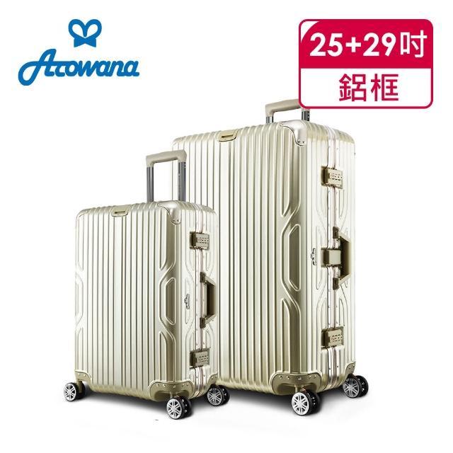 【Arowana】星漾國度25+29吋PC鋁框避震輪旅行箱/行李箱(多色任選)
