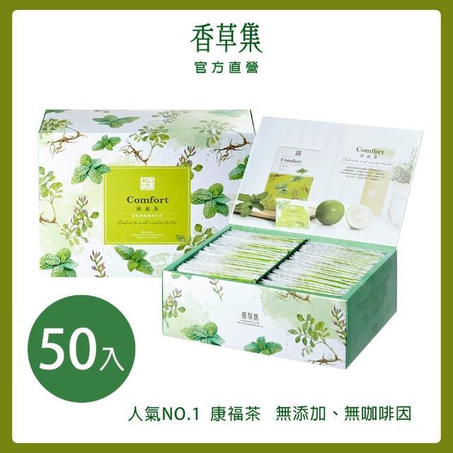 【JustHerb 香草集】康福茶50入限定版大容量