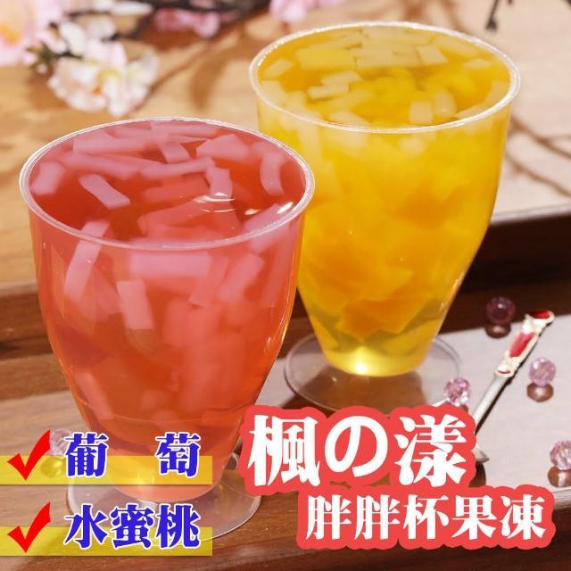 【楓之漾】胖胖杯椰果果凍245g(水蜜桃口味/葡萄口味任選)