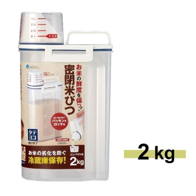 【ASVEL】ASVEL密封保鮮米壺2Kg(米桶米壺 保鮮 防潮 密封罐)
