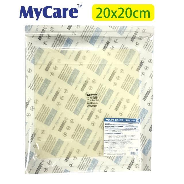 【Mycare】醫美人工皮-20 x 20cm(人工皮、敷料)