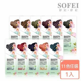 【SOFEI 舒妃】型色家Dusty 植萃添加護髮染髮霜(六色任選)