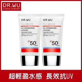 【DR.WU 達爾膚】全日保濕防曬乳SPF50+-30ML(2入組)