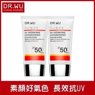 【DR.WU 達爾膚】全日保濕防曬乳-潤色款SPF50+-30ML(2入組)