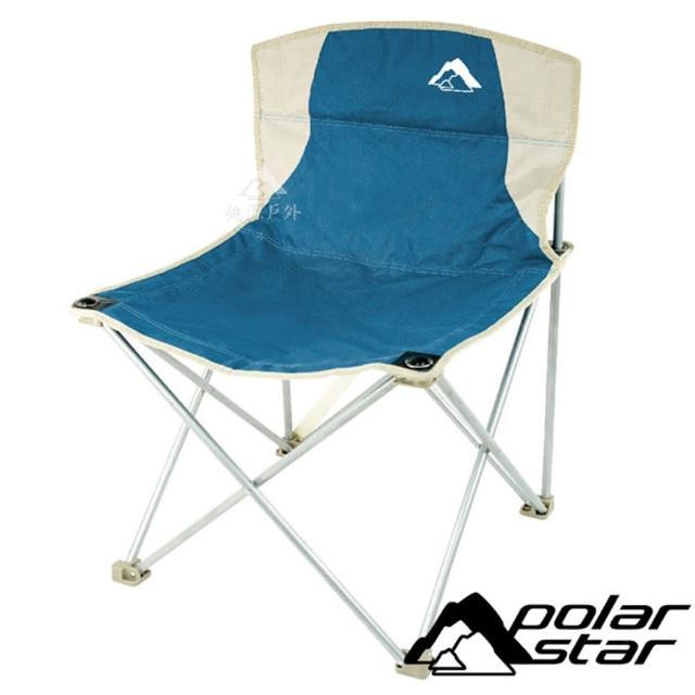 【PolarStar 桃源戶外】休閒椅『藍』P18722(疊椅 折疊椅 折合椅 野餐椅 戶外椅 扶手椅 靠背椅 導演椅)
