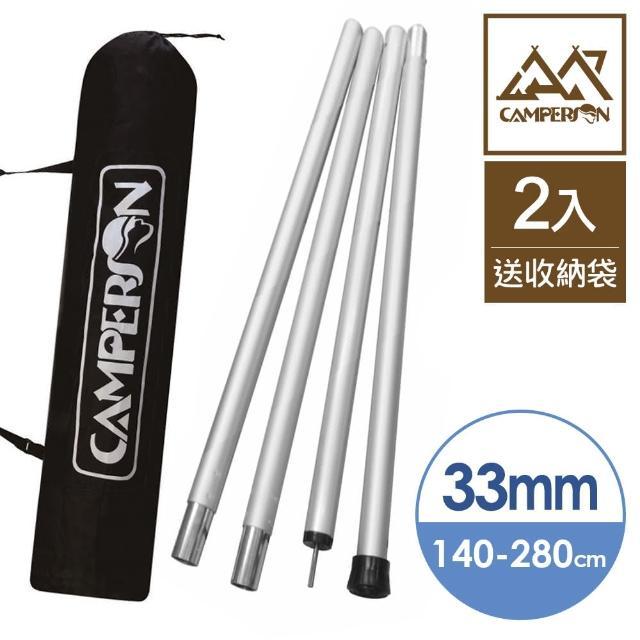 【CAMPERSON】6061鋁合金33mm四節營柱桿140-280cm(2入)/