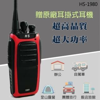 HS專業級UHF標準無線電對講機 1980(1支)