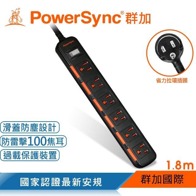 【PowerSync 群加】一開六插滑蓋防塵防雷擊延長線/1.8m(TPS316DN0018)