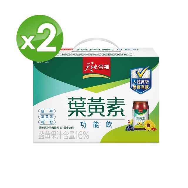 【天地合補】葉黃素功能飲60ml×18入×2盒(多元保健多重保養)
