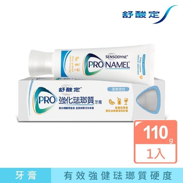 【舒酸定 強化琺瑯質-溫和美白】幫助預防牙齒酸蝕、美白牙齒-牙膏(110g)