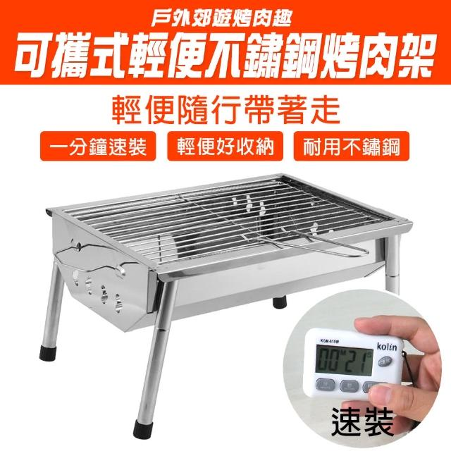 【KISSDIAMOND】一分鐘立可烤耐用不鏽鋼烤肉爐烤肉架(輕便/好收納/中秋烤肉趣)