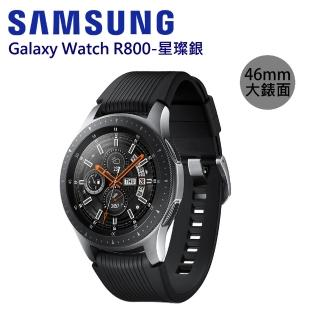 【SAMSUNG 三星】Galaxy Watch 1.3吋 藍牙版-R800 星燦銀(46mm)