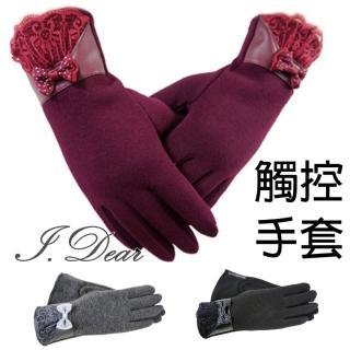【I.Dear】12H速達-浪漫蕾絲蝴蝶結觸控保暖手套(3色)