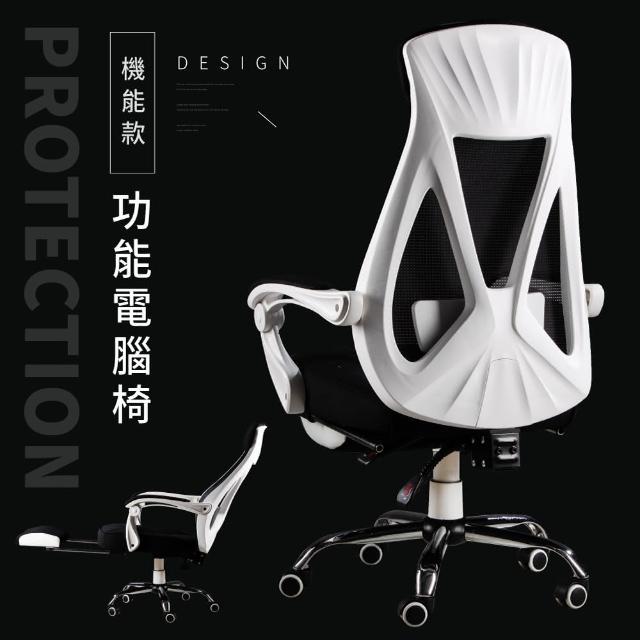 【Ashley House】大U包覆型椅背金屬椅腳機能工學電腦椅/辦公椅(90~160°大角度 / 置腳台)