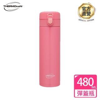 【THERMOcafe凱菲】不鏽鋼彈蓋真空保溫瓶480ml(TCVS-480)