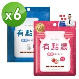 【有點濃】高鈣牛奶片50g(任選6包組)