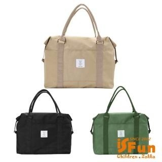 【iSFun】簡約帆布*手提肩背加大防水旅行袋/3色可選