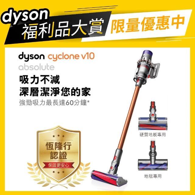 【dyson 戴森 限量福利品】Cyclone V10 Absolute 無線手持吸塵器(限量銅色 限量搶購)
