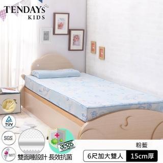 【TENDAYS】成長型兒童健康床墊6尺加大雙人(15cm厚記憶床 兩色可選)