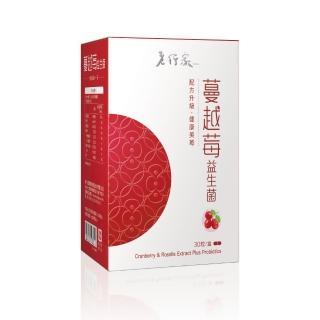 【老行家】蔓越莓益生菌(30粒裝)