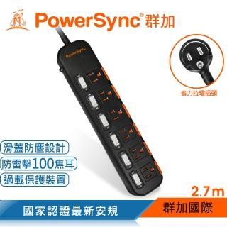 【PowerSync 群加】六開六插滑蓋防塵防雷擊延長線/2.7m(TPS366DN0027)