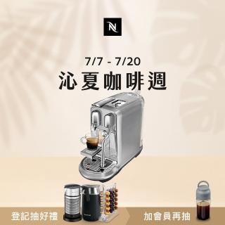 【Nespresso】膠囊咖啡機 Creatista Plus(贈$350咖啡折扣金-可兌換約20顆咖啡膠囊)