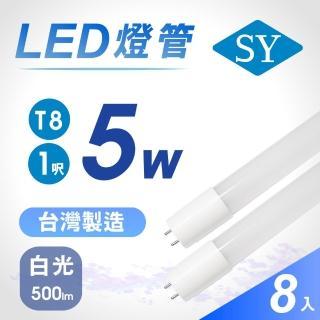 【SY 聲億科技】T8 高亮版LED燈管1呎5W  CNS認證(8入)
