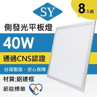 【SY 聲億科技】LED平板燈/面板燈/輕鋼架燈40W 60X60CM(8入)