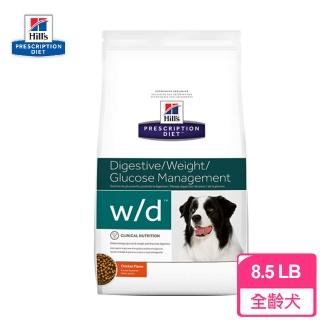 【Hills 希爾思】犬用 w/d 消化系統/體重/血糖管理配方犬飼料 8.5磅/3.85kg(體重控制/消化體重血糖管理)