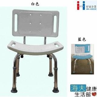 【海夫健康生活館】好家機械椅 未滅菌 台灣製 鋁合金 有背 塑墊 洗澡椅(A202)