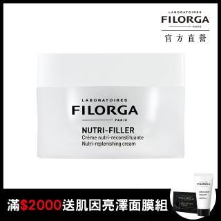 【FILORGA 菲洛嘉】深層保濕面霜 50ml(官方直營)