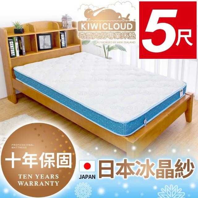 【KiwiCloud專業床墊】比利時乳膠超薄型13cm獨立筒彈簧床墊-5尺標準雙人(涼感冰晶紗+乳膠)/