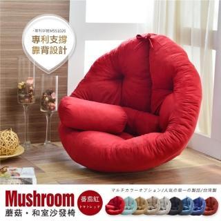 【班尼斯】專利商品•日風蘑菇Mushroom 懶骨頭沙發(贈送長方形小靠墊)