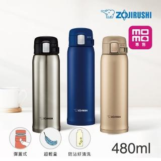 【ZOJIRUSHI 象印】不鏽鋼真空保溫杯0.48L