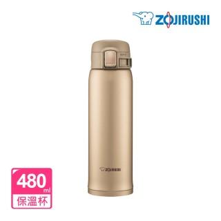 【ZOJIRUSHI 象印】*0.48L*超輕量OneTouch不鏽鋼真空保溫杯(SM-SD48MM)