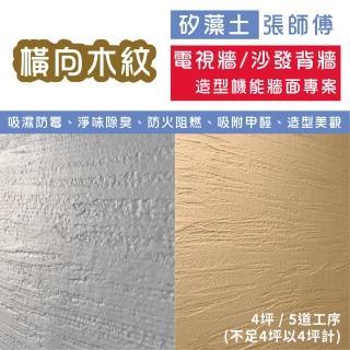 【矽藻土張師傅】矽藻土機能造型牆面-電視牆、沙發背牆專案(矽藻土 調濕 壁癌 吸臭 吸附並分解甲醛)