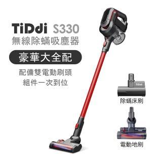 【TiDdi】無線手持氣旋式吸塵器S330(贈電動除塵蹣床刷)