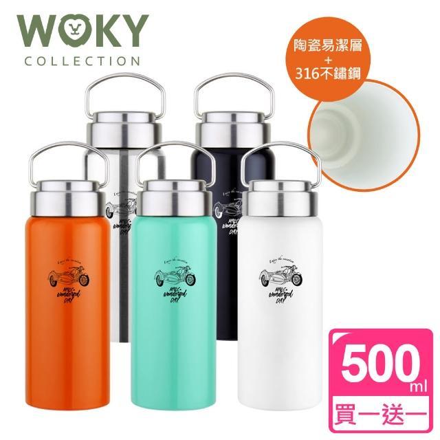 【WOKY 沃廚 買1送1】陶瓷易潔層316不鏽鋼真空雪瓷杯瓶500ML