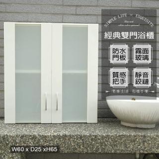 【Abis】經典霧面雙門加深防水塑鋼浴櫃/置物櫃(白色-1入)