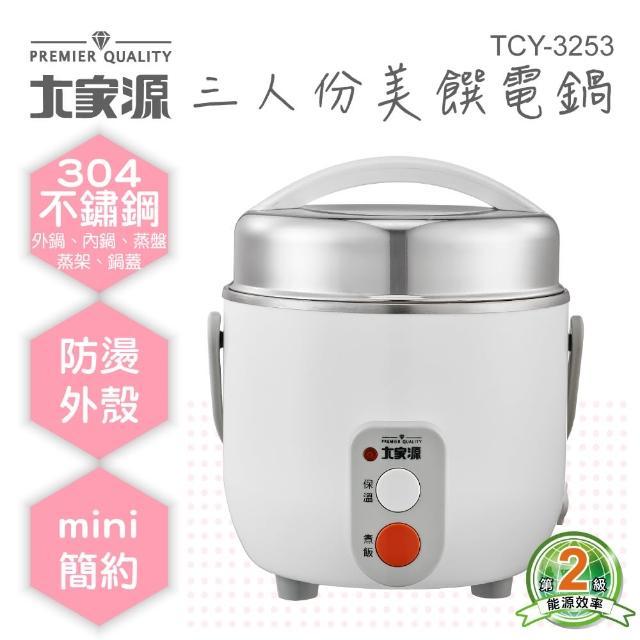 【大家源】福利品 三人份304不鏽鋼美饌電鍋(TCY-3253)