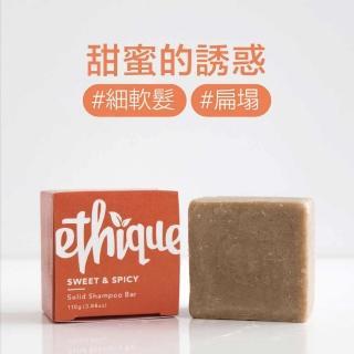 【紐西蘭ethique】Sweet Spice 甜蜜的誘惑-豐盈柔順洗髮餅(洗髮)