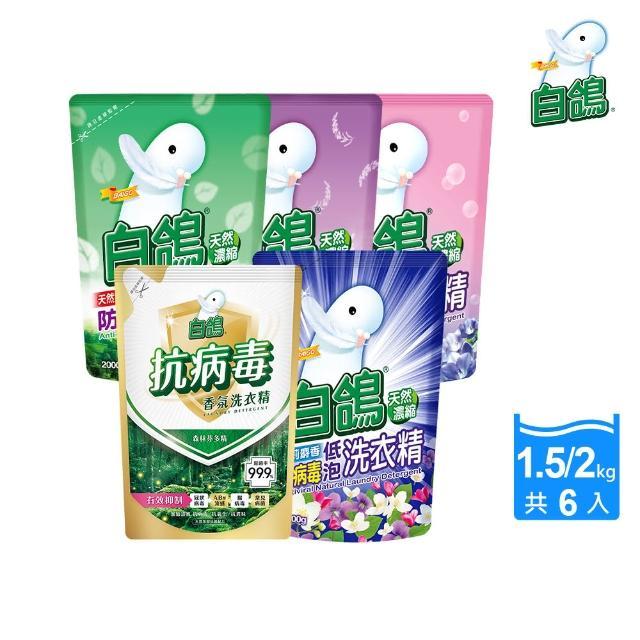 【白鴿】天然抗菌洗衣精-補充包2000gx6包