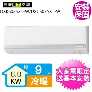 【好禮3選1★MITSUBISHI 三菱重工】變頻冷暖一對一分離式冷氣約9坪(DXK60ZSXT-W/DXC60ZSXT-W)